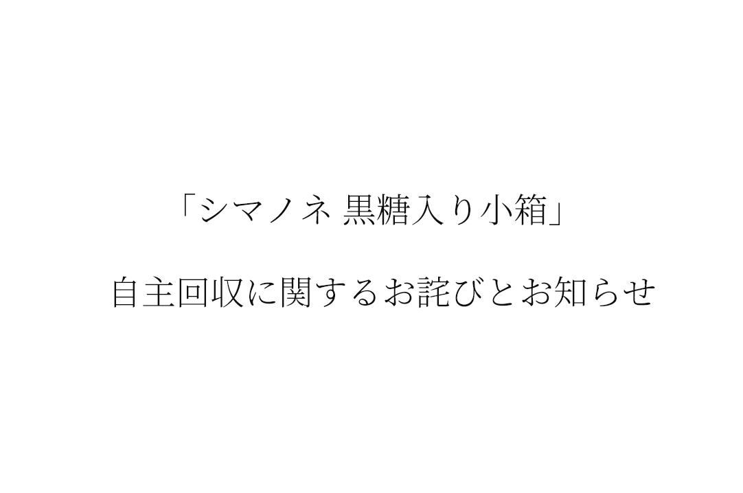 「シマノネ 黒糖入り小箱」自主回収に関するお詫びとお知らせ