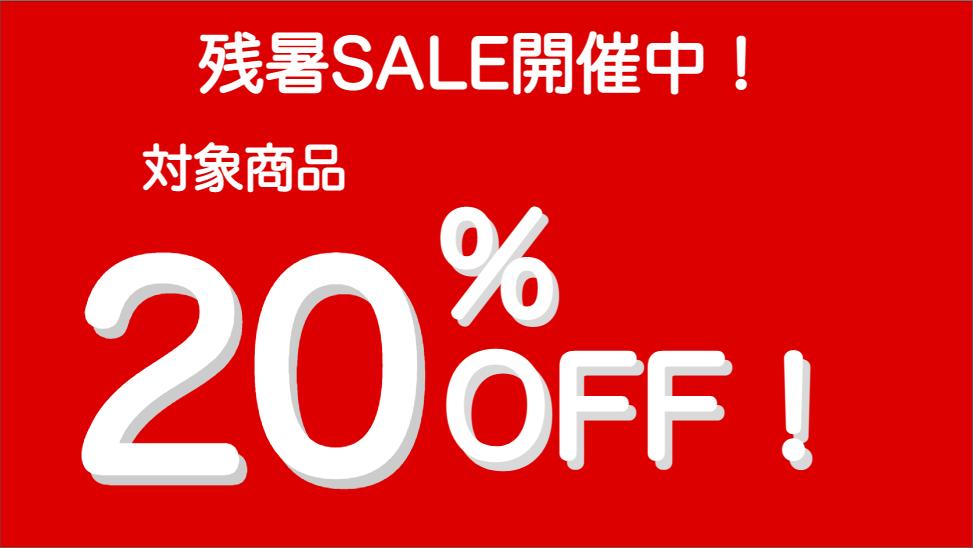 【残暑セールのお知らせ】8月31日まで対象商品の20%OFFセールを開催しています!