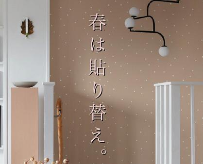 《輸入壁紙施工費10%オフ》 壁紙屋の春キャンペーン