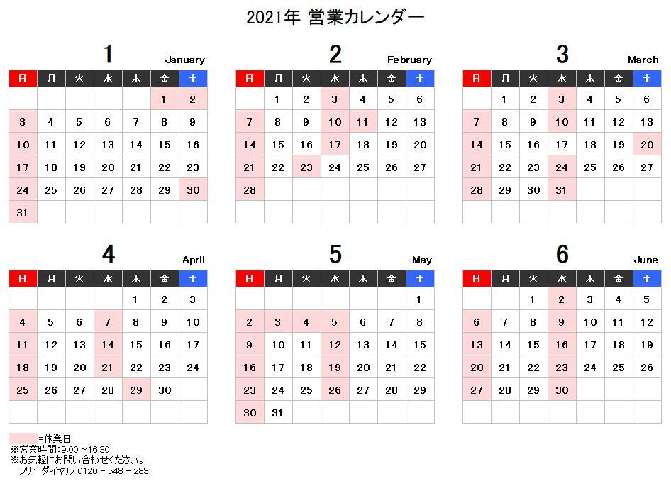 営業日カレンダー、販売時期カレンダー