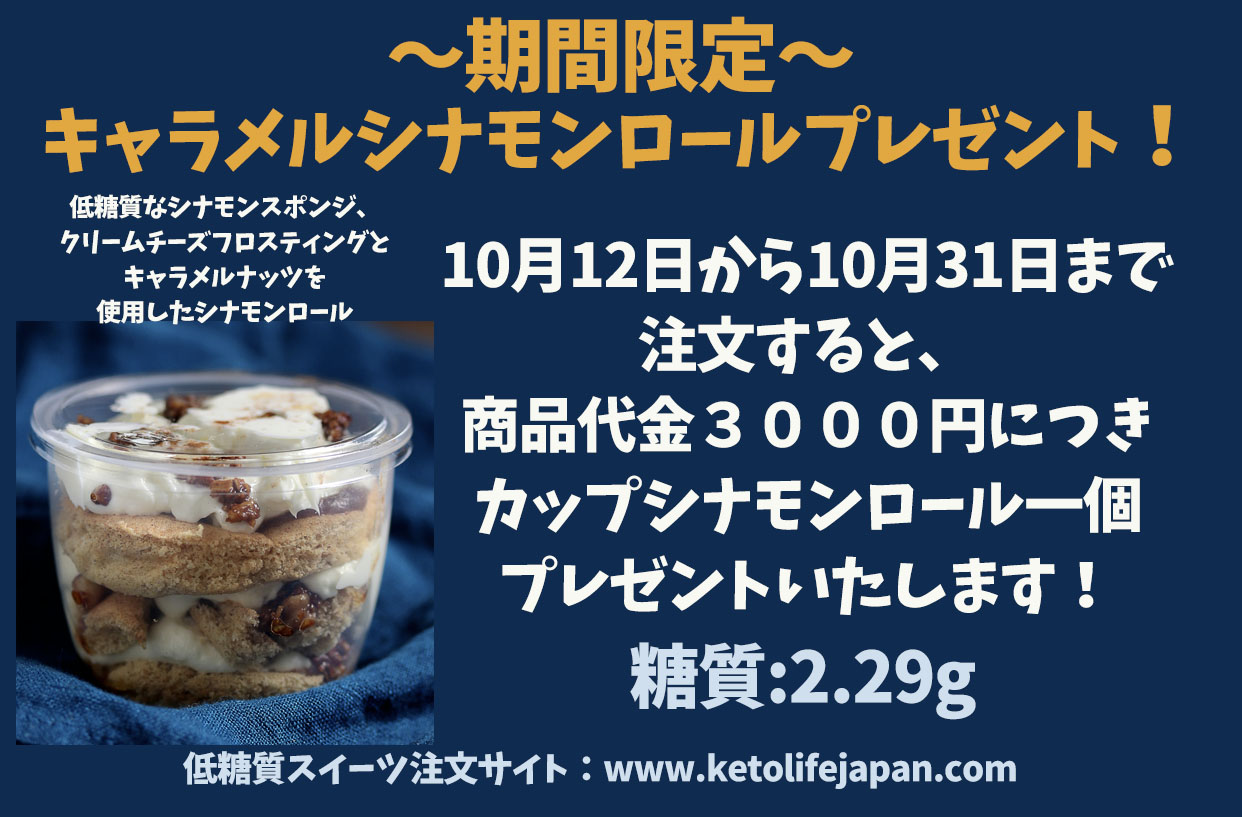 10月12日から10月31日まで注文すると、商品代金3000円につきシナモンロール一個プレゼント!