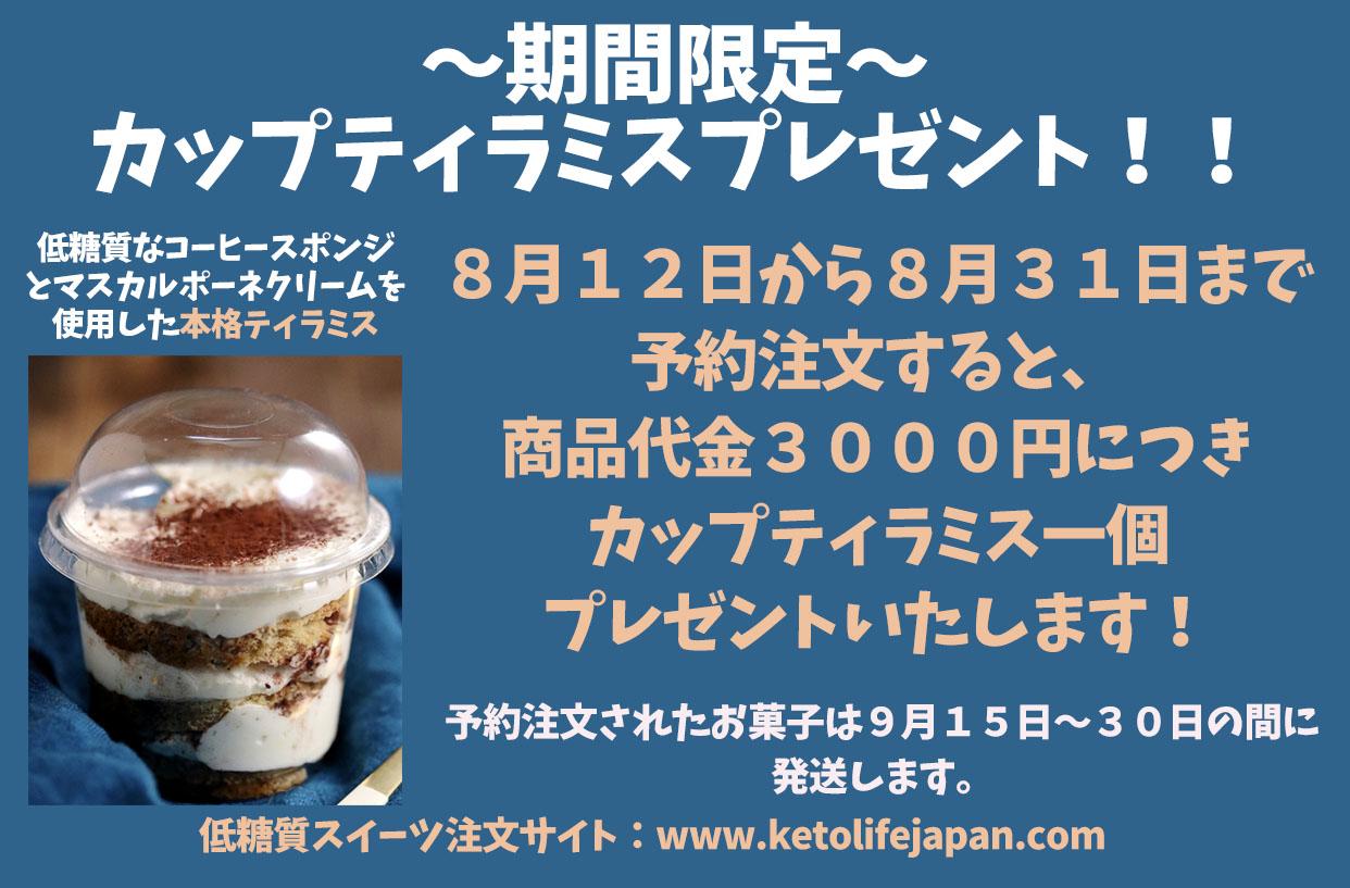 8月12日から31日までに予約注文すると低糖質カップティラミスプレゼント!