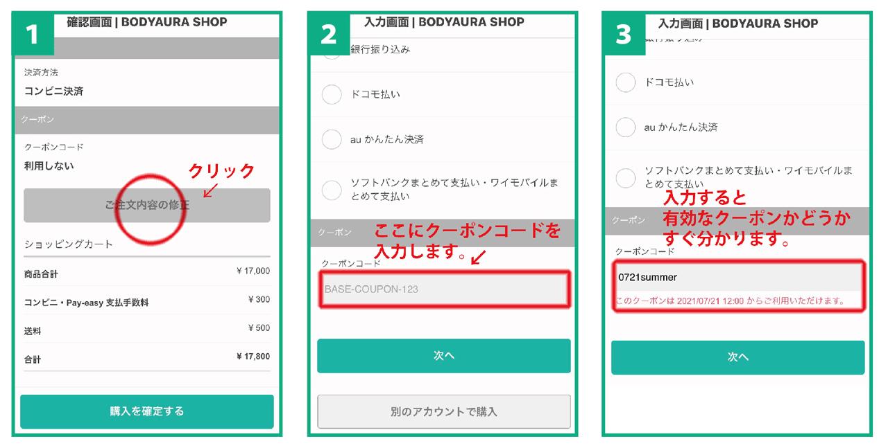 クーポンコードの入力方法【7/21~8/3 期間限定!】5%OFFクーポンをプレゼント