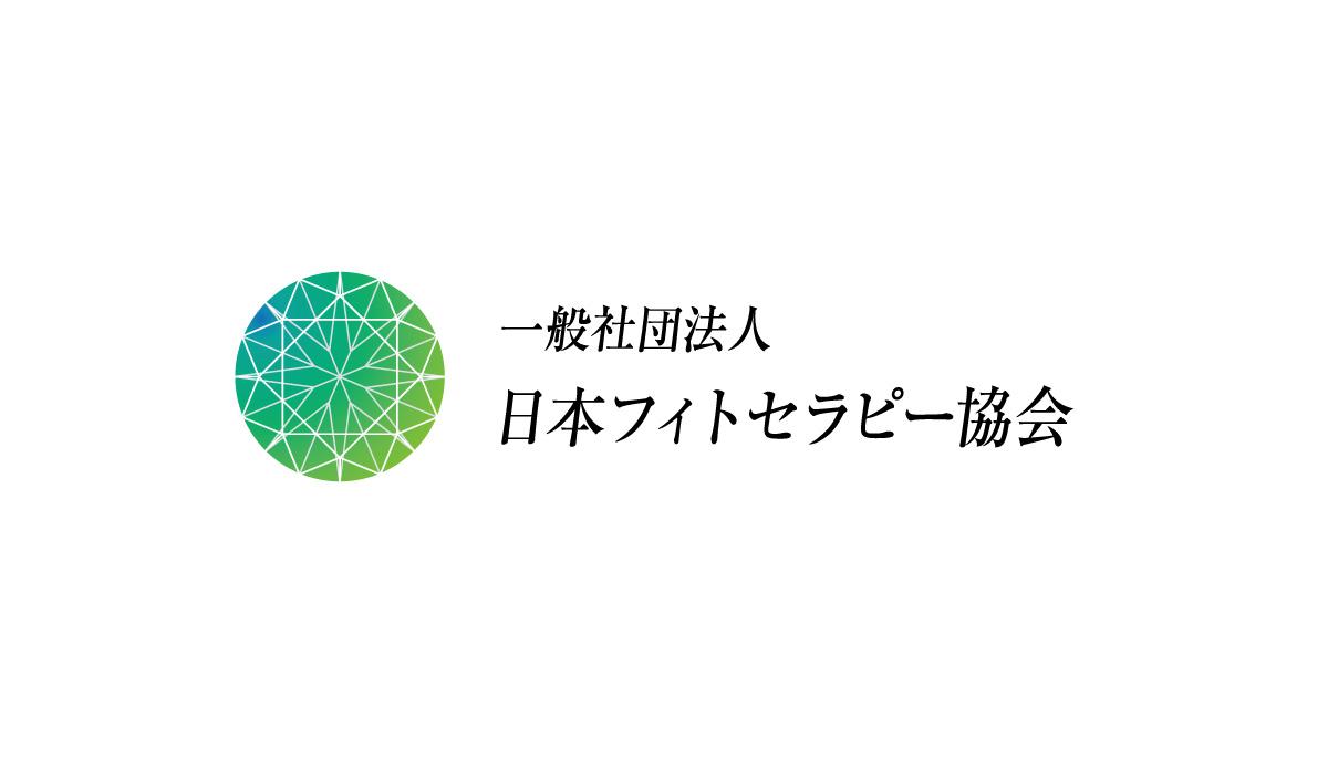 (一社)日本フィトセラピー協会員の割引クーポンについて