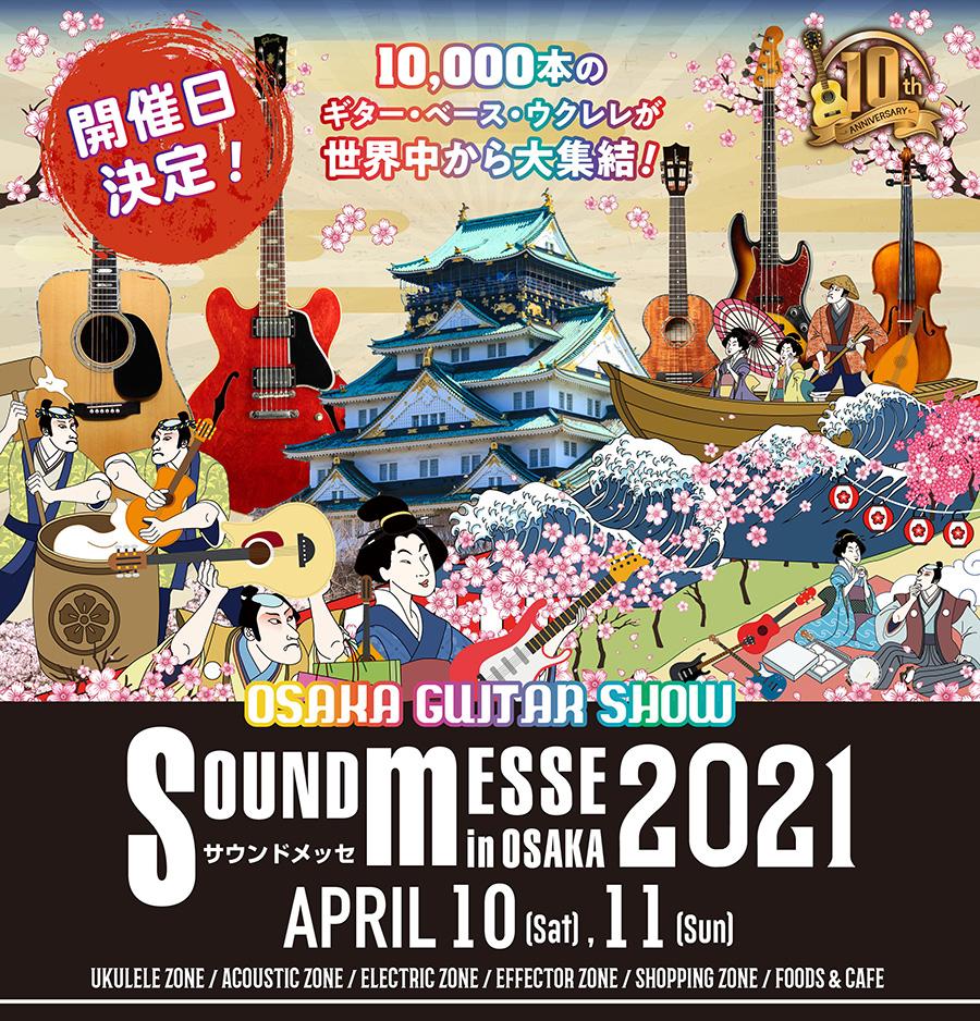 「サウンドメッセ2021 in 大阪」に出展するつもりでしたが、中止になりました。