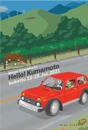 熊本個展『Hello! Kumamoto』 7/22-7/25  @西原村boketto