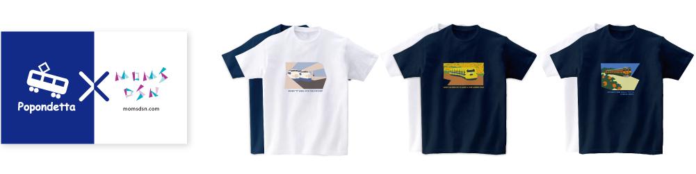 ポポンデッタコラボTシャツ好評販売中!