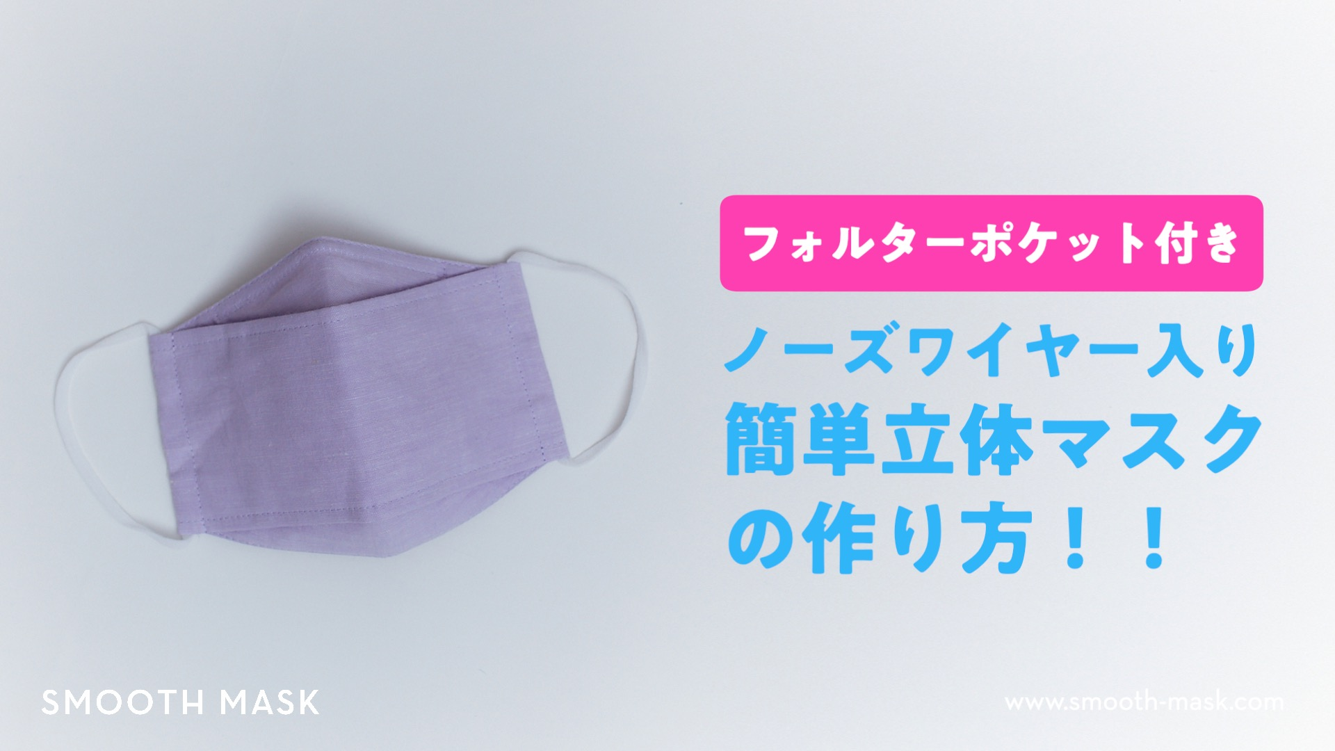 フィルターポケット付きオリガミマスクの作り方