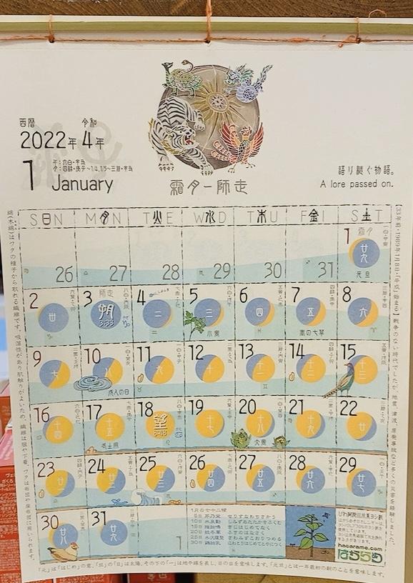 2022年月のカレンダー入荷しました! 月のリズムで気持ちよく暮らせるカレンダー