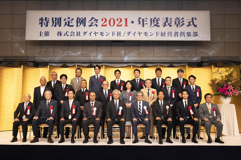 ダイヤモンド社主催「2020年度 優秀企業賞」に羽田市場が選ばれました!