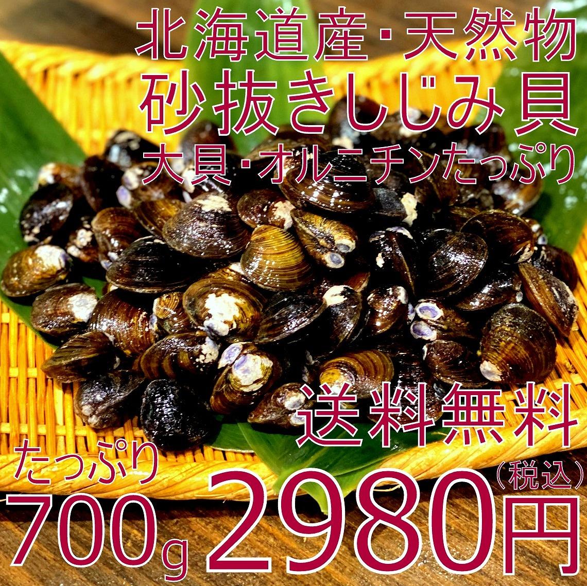 北海道産大粒天然しじみで味噌汁を作るの巻