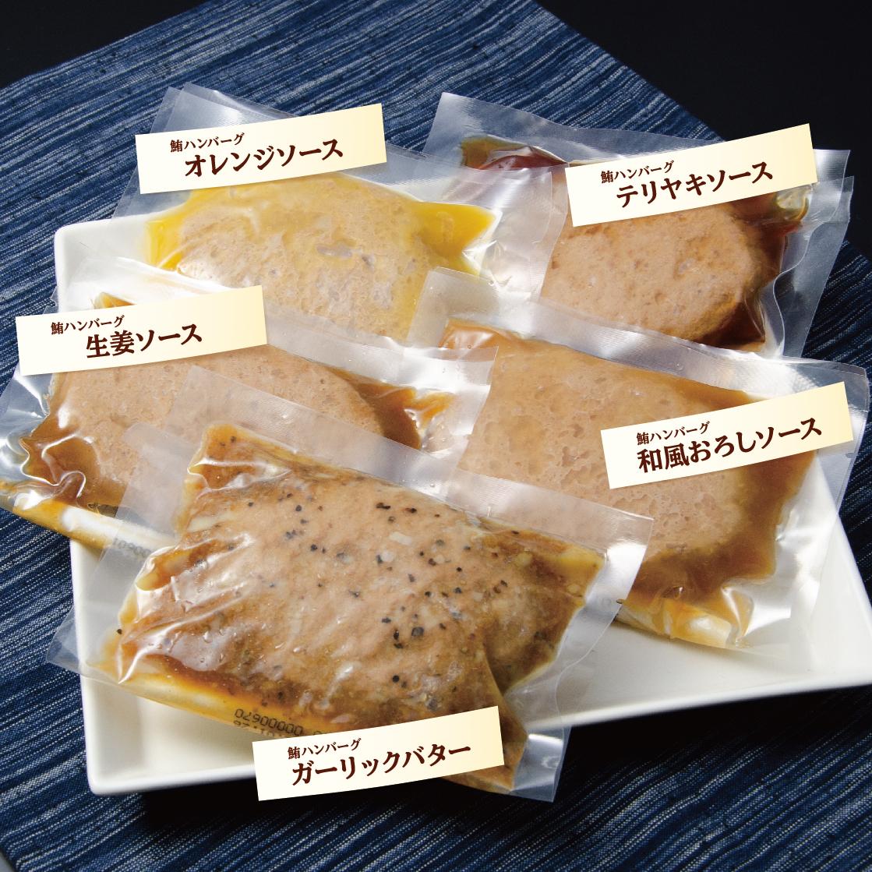 「まぐろハンバーグ」プレゼント!!【終了いたしました】
