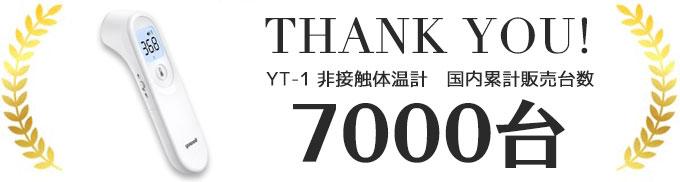 おかけさまで、当社「Yuwell非接触体温計YT-1」製品累計販売個数7,000個突破!