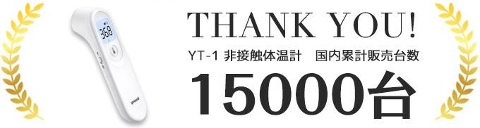 おかけさまで、当社「Yuwell非接触体温計YT-1」製品累計販売個数15,000個突破!