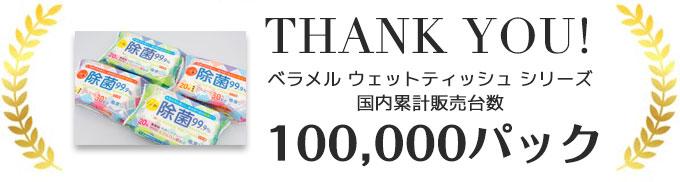 おかけさまで、当社「ベラメル ウェットティッシュ」商品累計販売個数100,000パック突破!