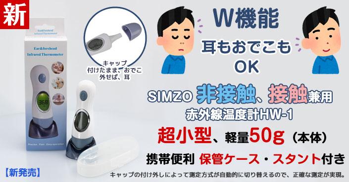 【新発売】SIMZO 非接触、接触兼用赤外線温度計HW-1