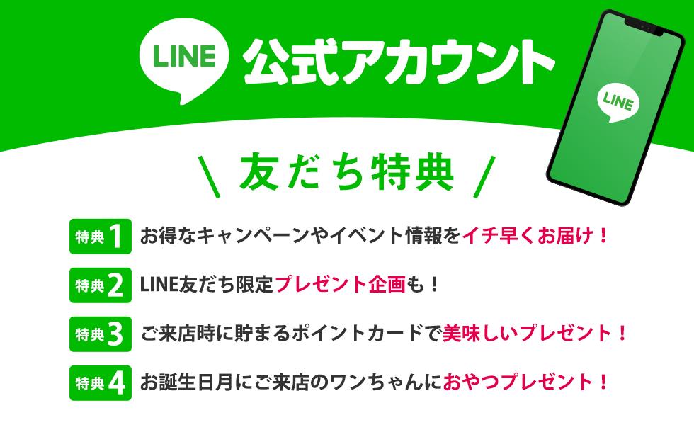 お得な情報をお届けするLINE公式アカウント