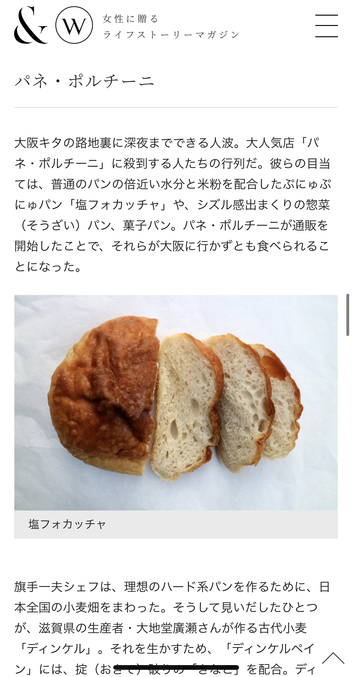 朝日新聞デジタル&Wさんにパネポルチーニ掲載して頂きました!