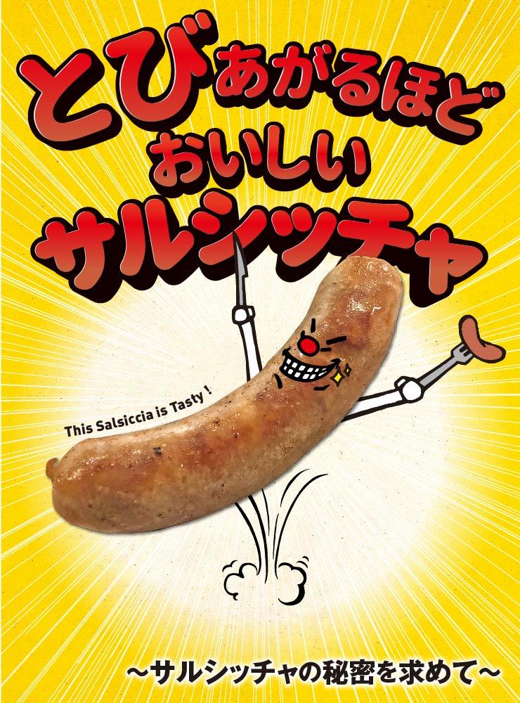 とびあがるほど美味しいサルシッチャ の秘密②