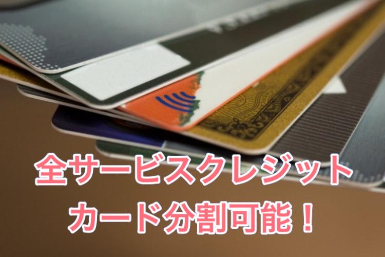 クレジットカード分割払いについて