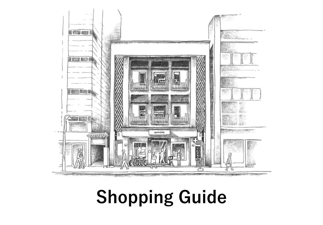Shopping Guideはこちら