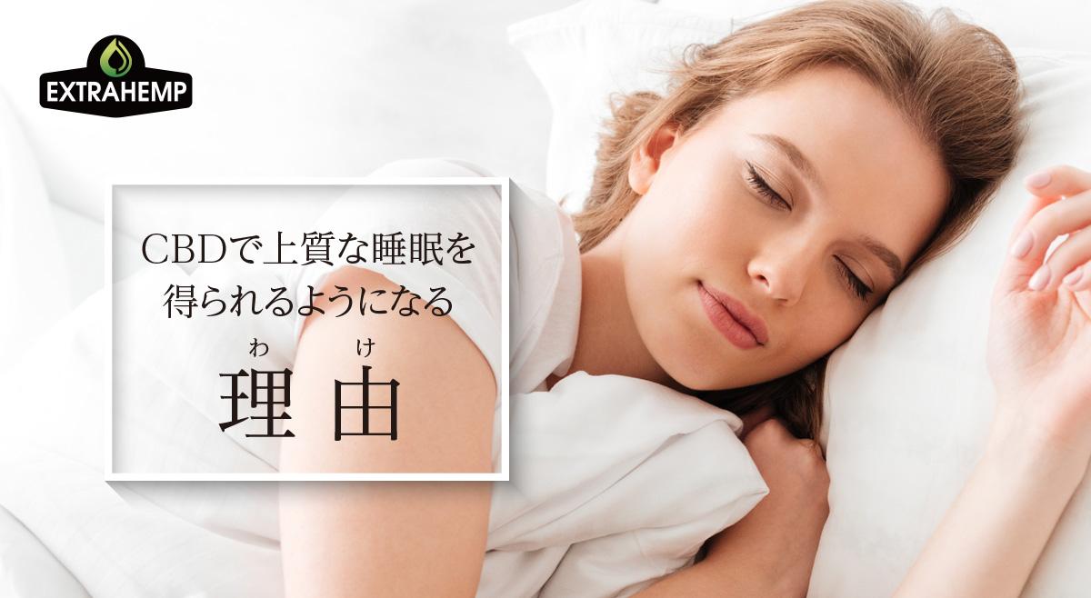 CBDで上質な睡眠を得られるようになる理由