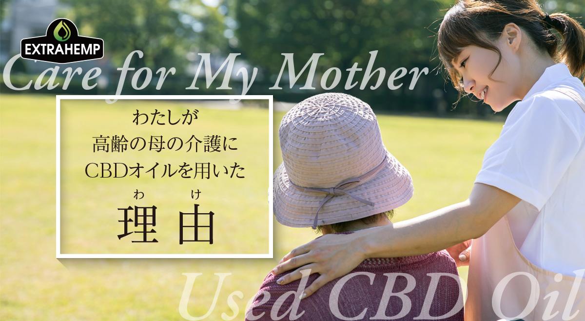 わたしが高齢の母の介護にCBDオイルを用いた理由