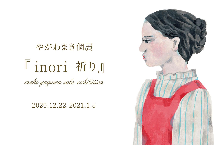 やがわまき オンライン個展『inori 祈り』