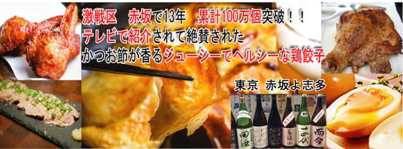 赤坂で13年間愛された、カツオ節香る鶏餃子。テレビでも絶賛され累計100万個突破の餃子がご自宅で!