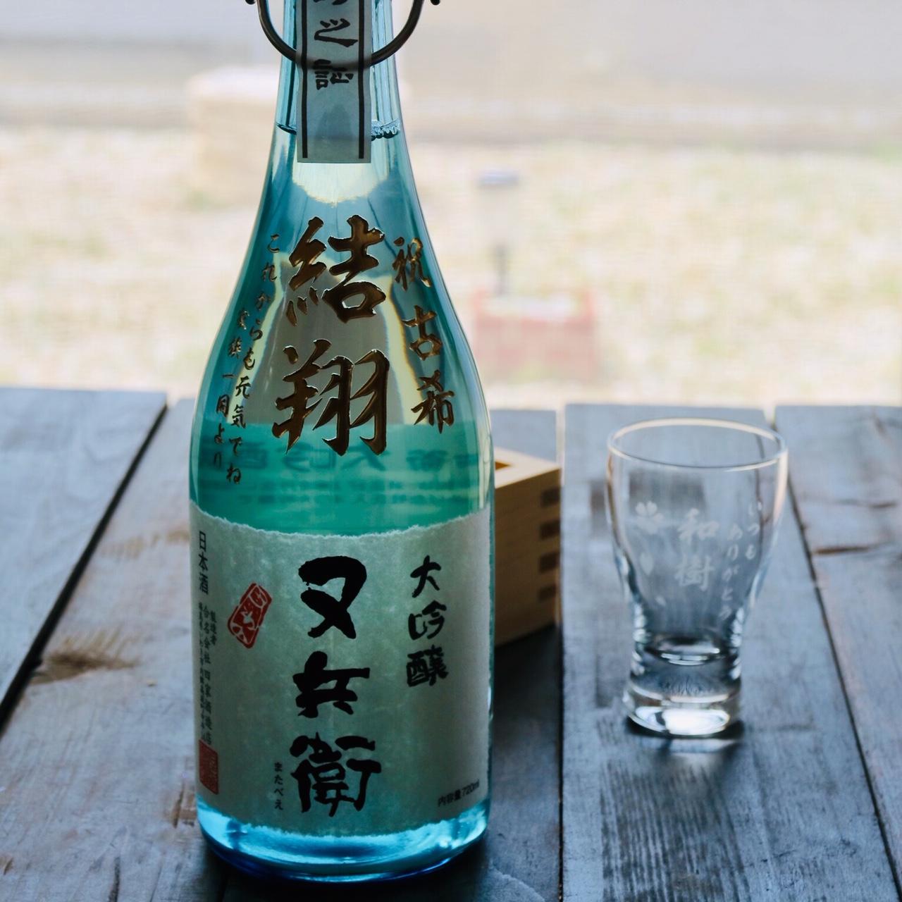 福島県の酒をお中元に~名入れ彫刻いたします!