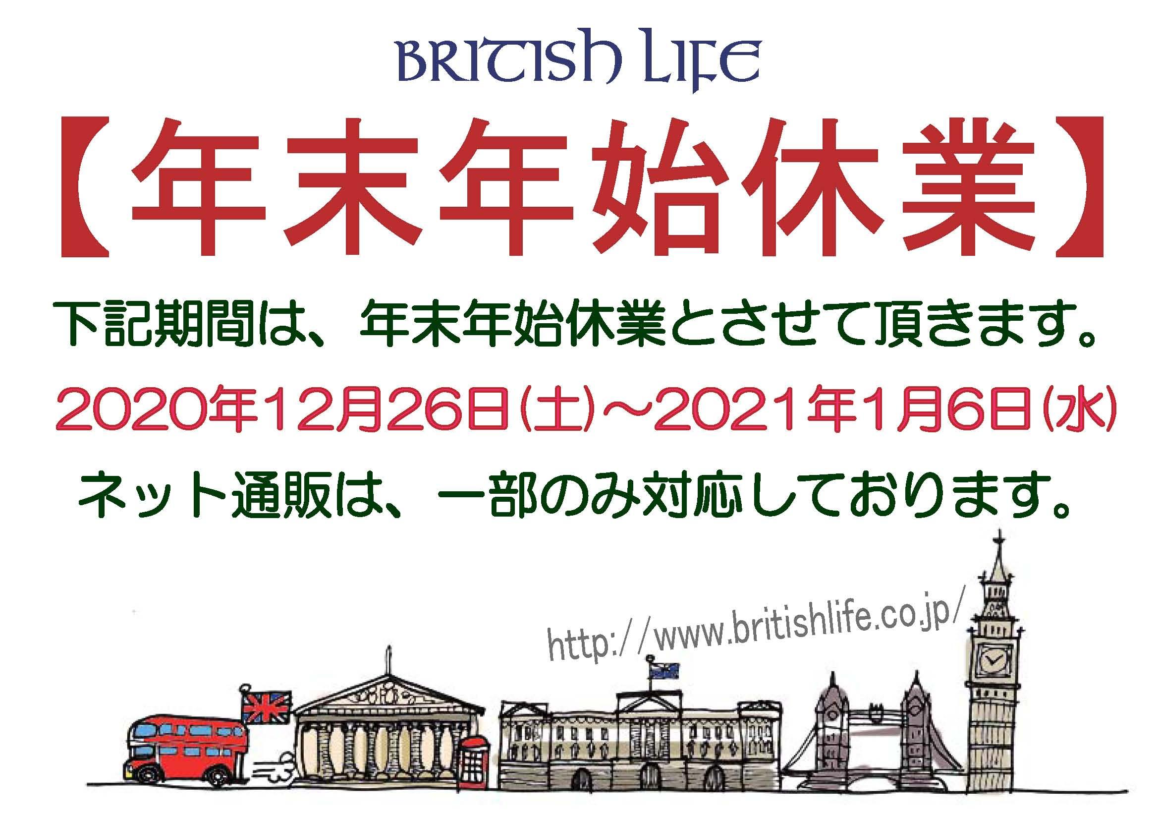 年末年始休業【2020~2021】