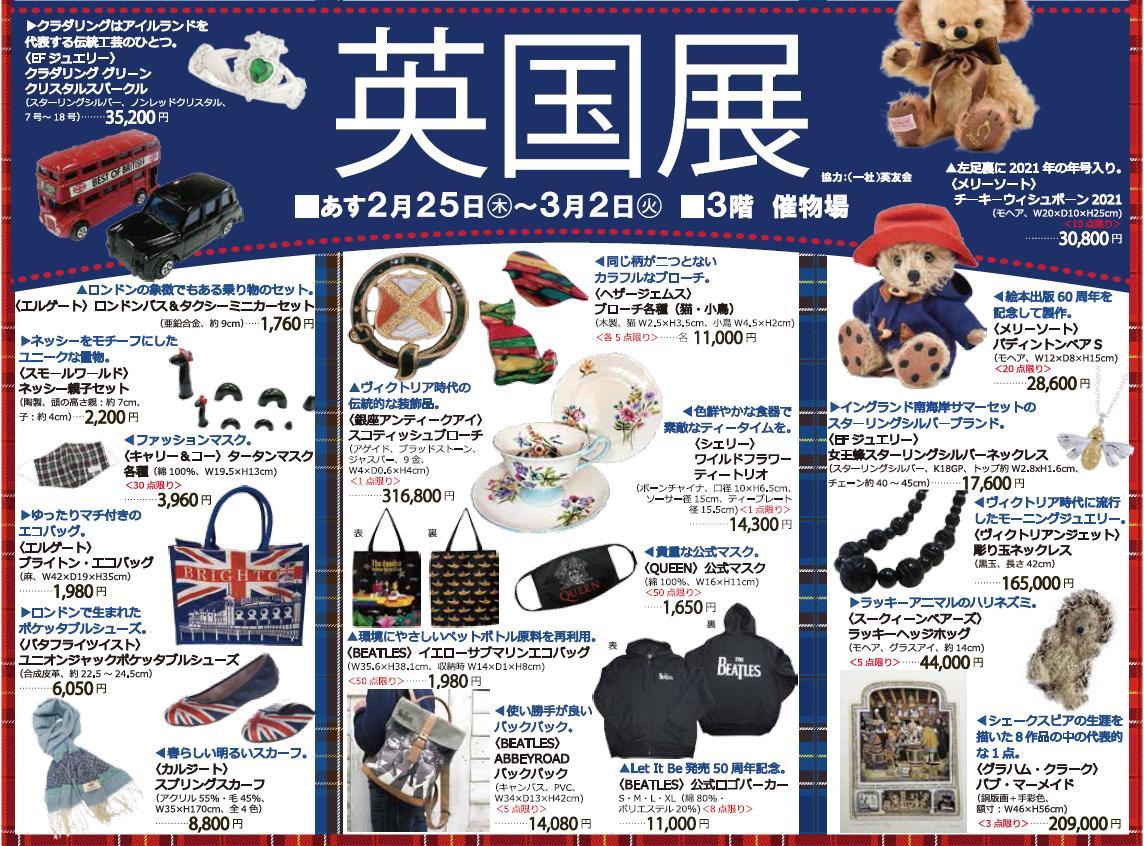 東急百貨店たまプラーザ店【英国展】2/25~3/2