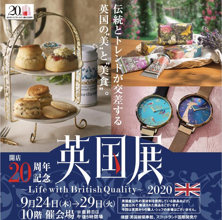 JR名古屋高島屋【英国展2020】