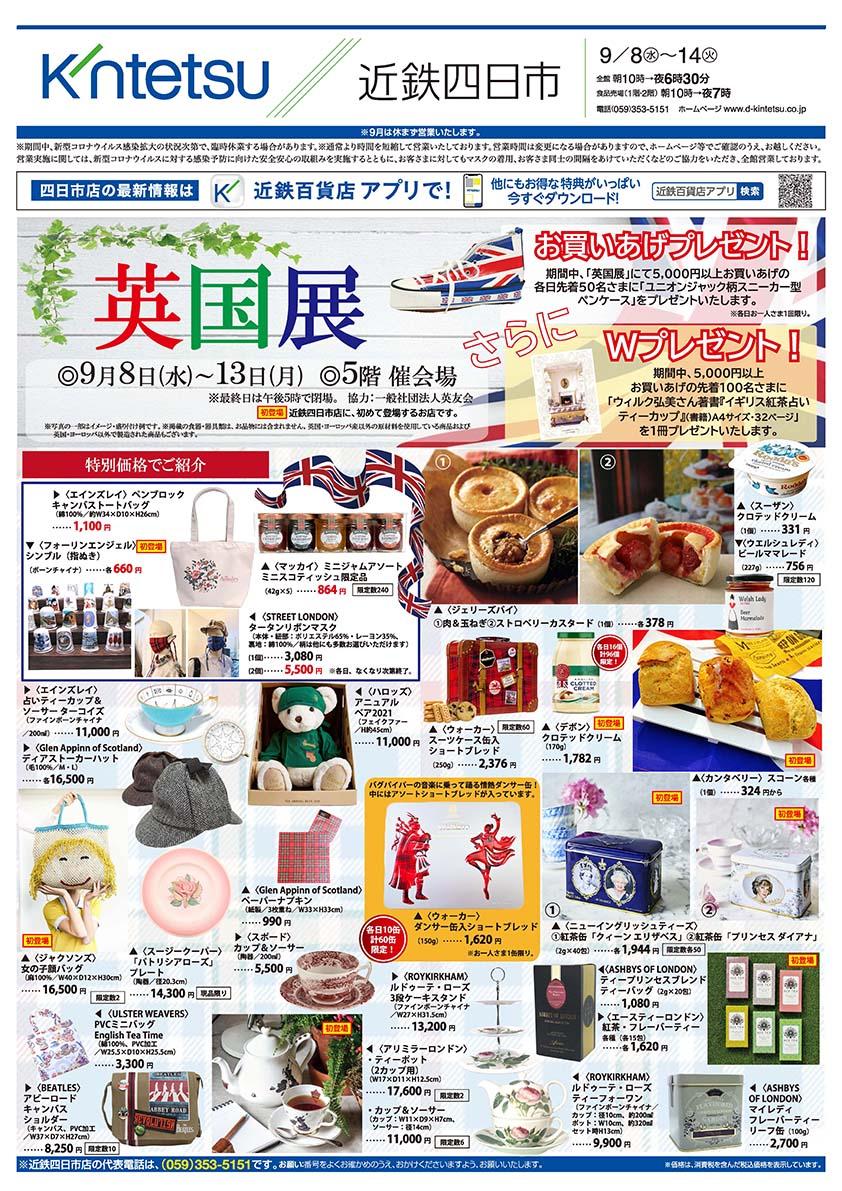 近鉄百貨店四日市店【英国展2021秋】9/8~13