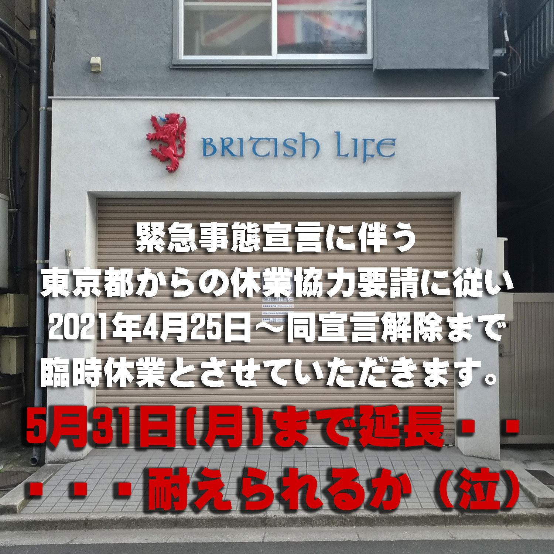 日暮里の実店舗は臨時休業中(~5月31日)