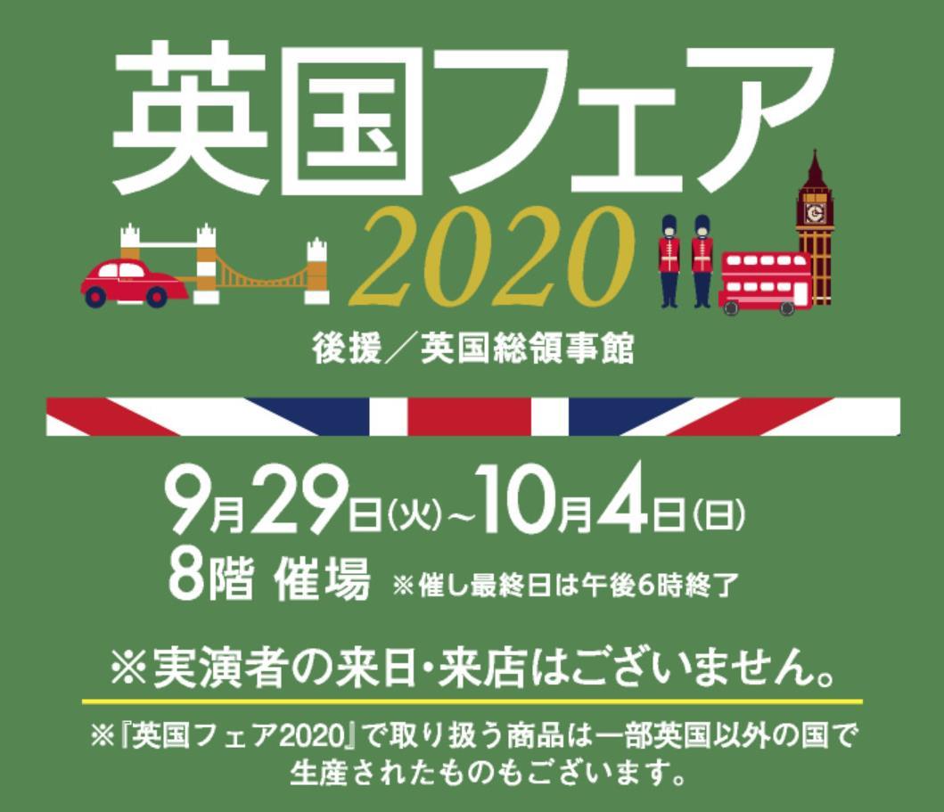 博多阪急【英国フェア2020】