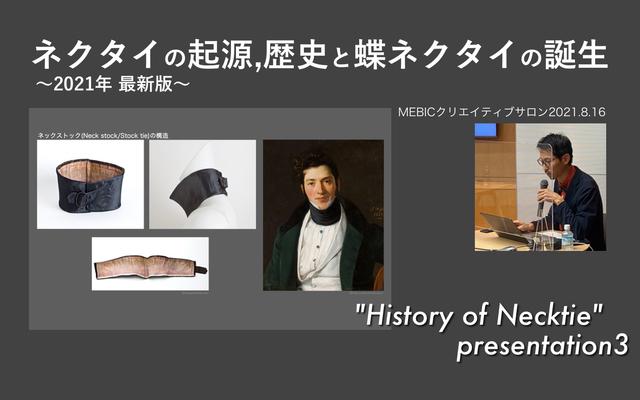 ネクタイの歴史/起源と蝶ネクタイの誕生/YouTube動画