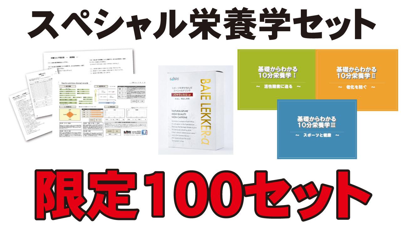 100セット限定!スペシャル栄養セット販売!