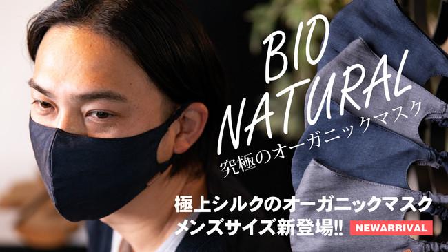 「最⾼品質シルクマスク」待望メンズサイズ!!!クラウドファンディングでついに先行発売!!