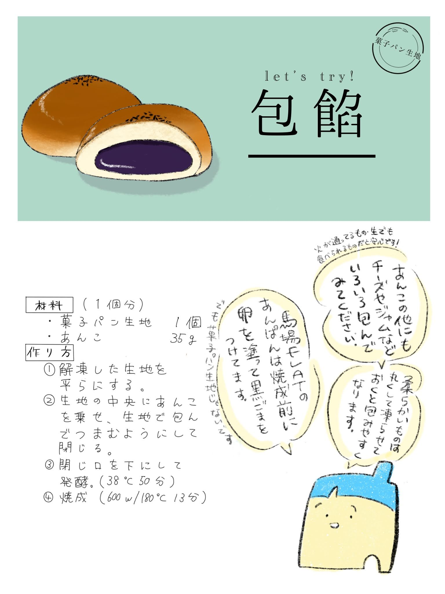 レッツ包餡(ほうあん)