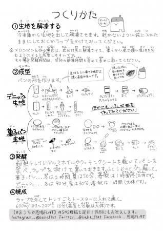 【おうち時間が楽しくなる】冷凍デニッシュ生地、菓子パン生地「おうちで馬場FLAT」発売!