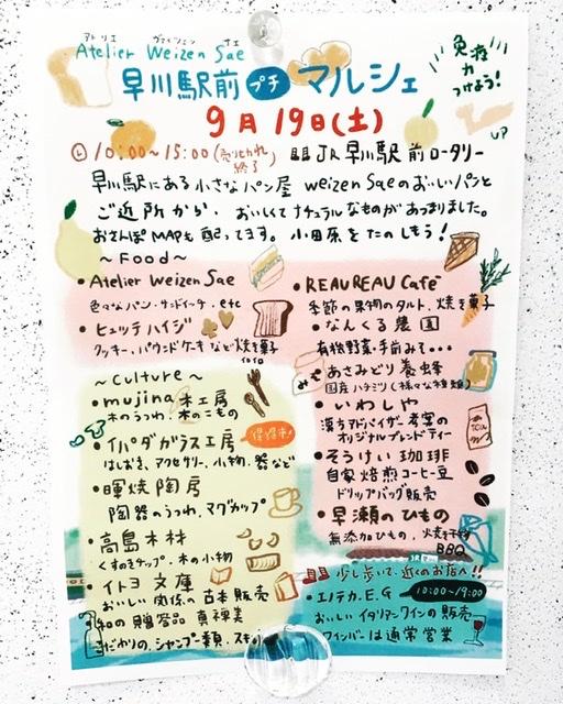早川駅前 プチ マルシェ