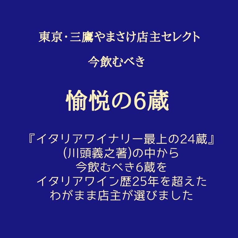 東京・三鷹やまさけ店主の愉悦の6蔵