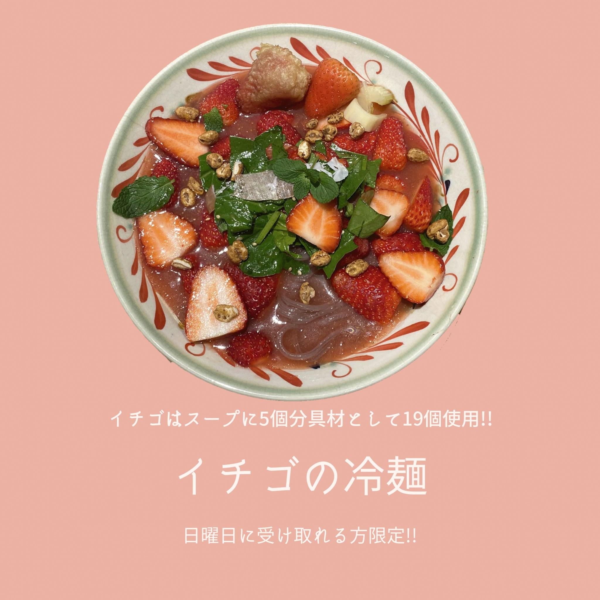 イチゴの冷麺 販売開始