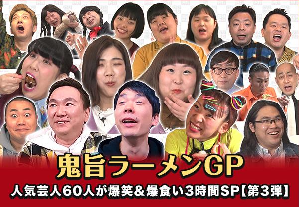 3/24 19:00〜フジテレビ「鬼旨ラーメンGP」にてソラノイロNIPPONが紹介されます。