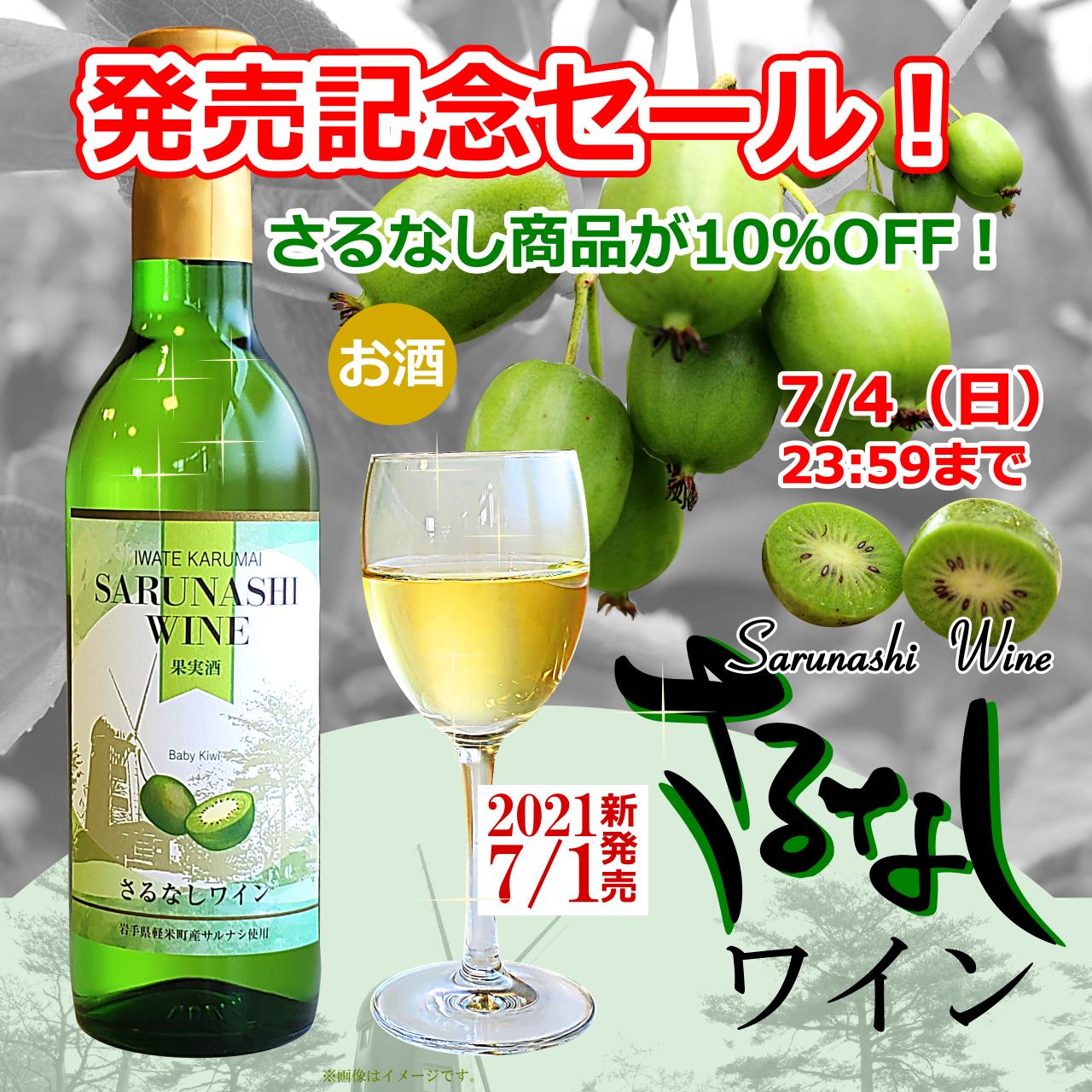 さるなし商品がお得! さるなしワイン発売記念セール!!