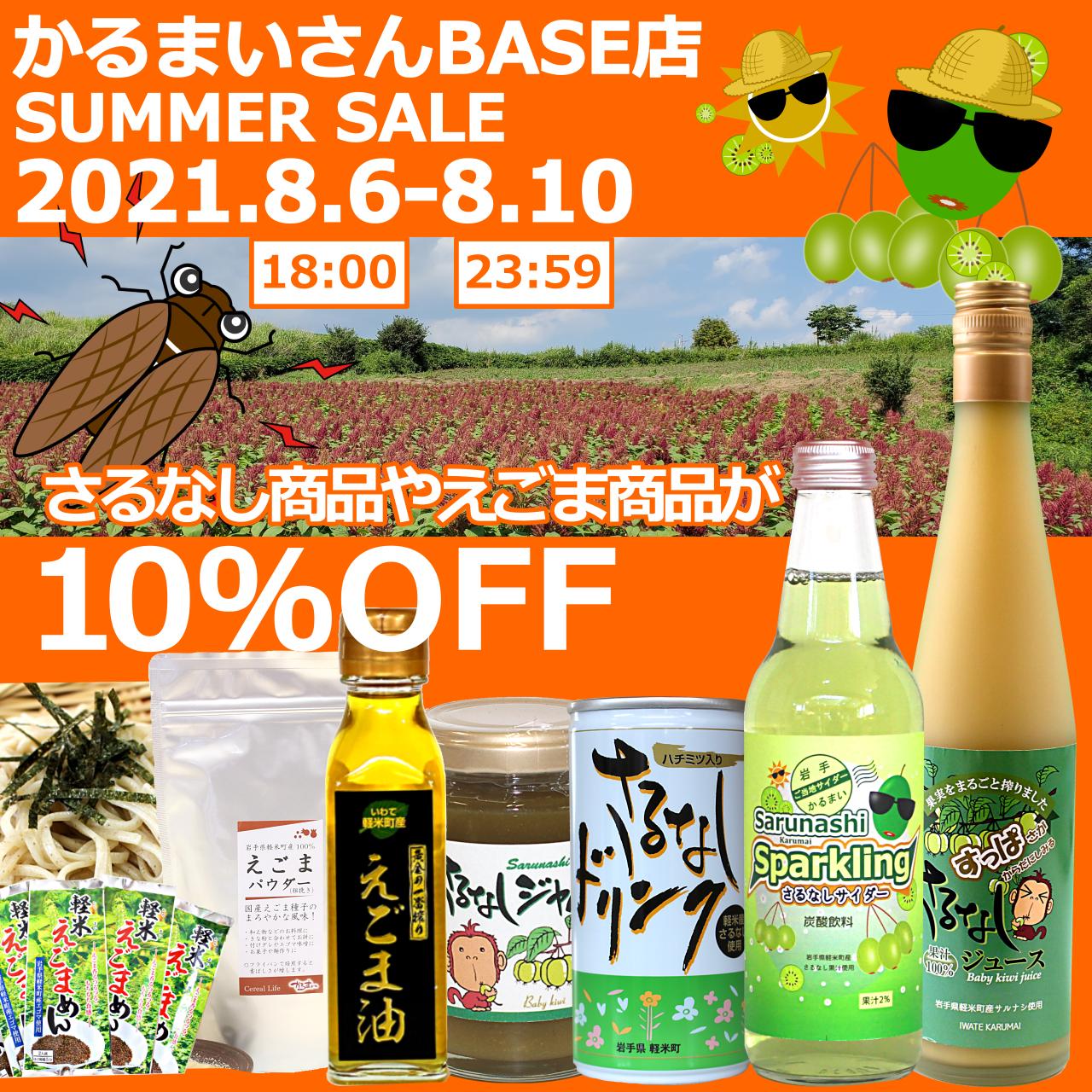 軽米を代表する特産品が5~10%OFF! 「2021サマーセール」開催!