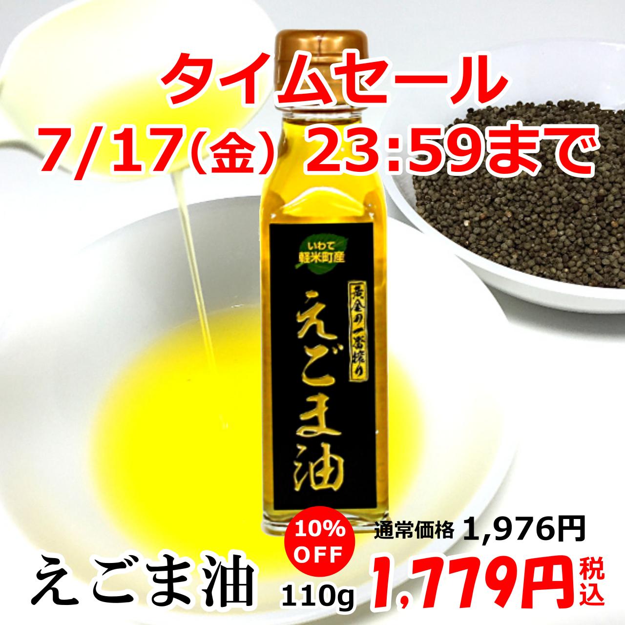 【10%OFFタイムセール!】7/17(金)23:59まで【軽米町産100%】えごま油