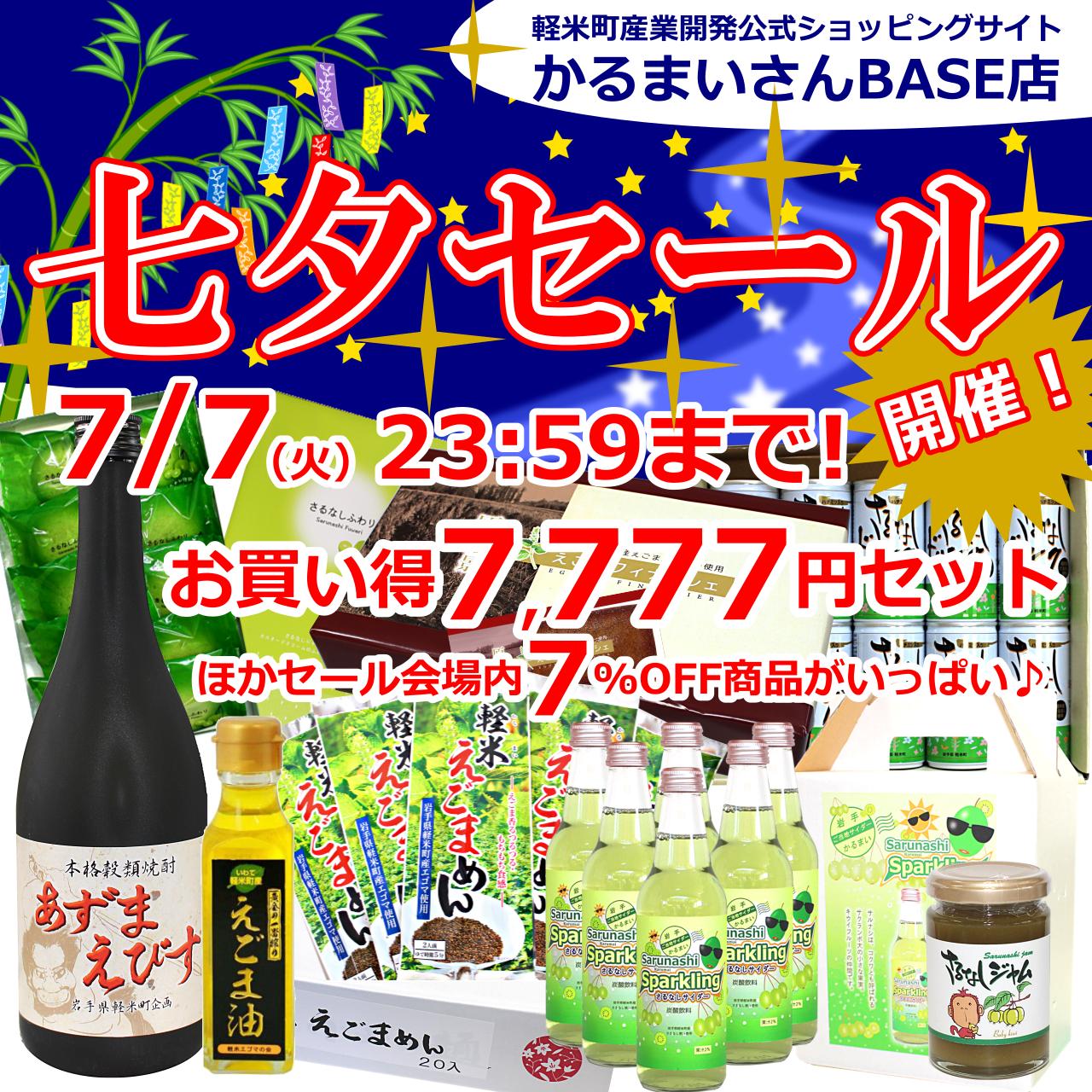 【七夕セール開催!】お買い得7,777円セット、7%OFF商品、7/7(火)23:59まで