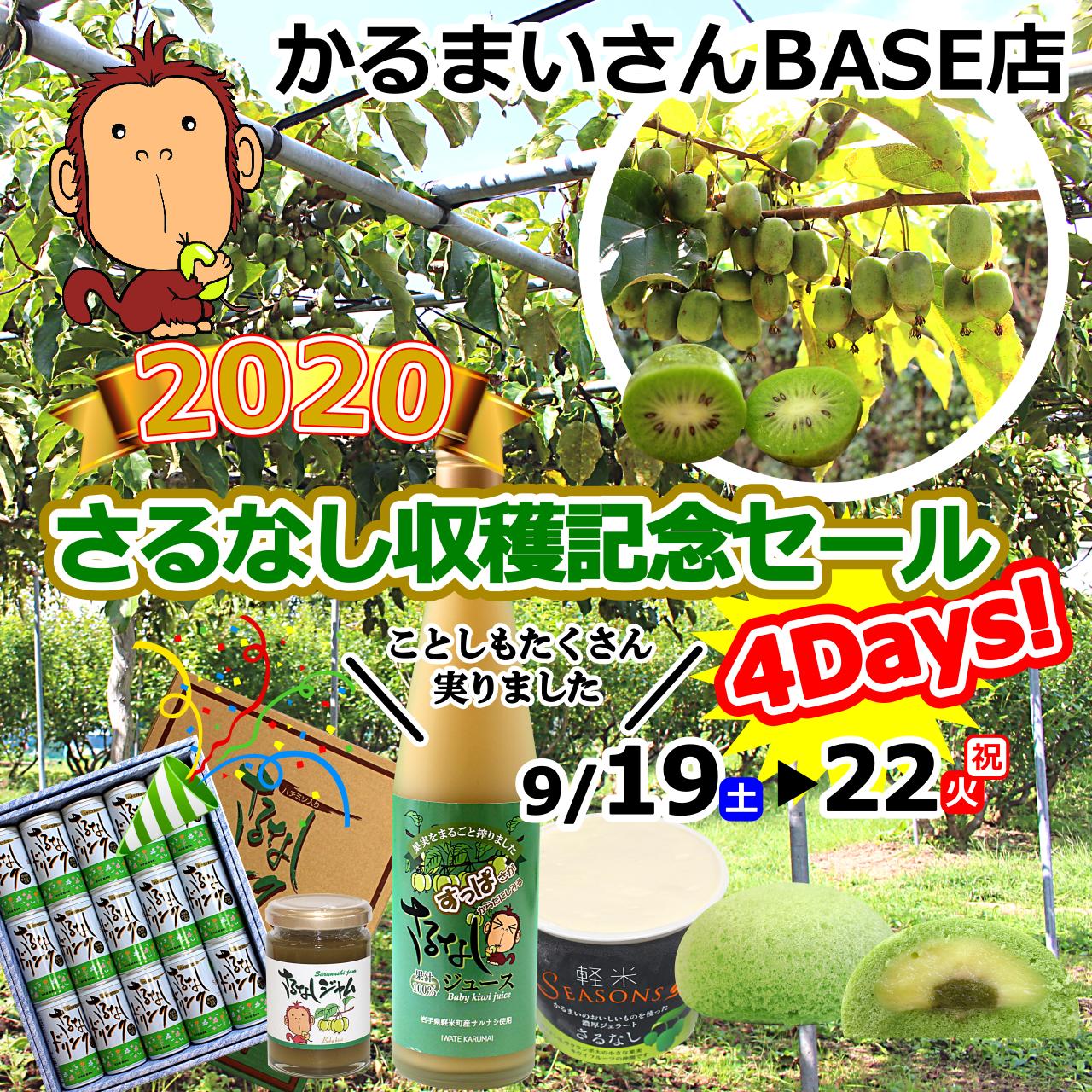 【さるなし商品10%OFF!】「2020さるなし収穫記念セール」~9/22(火・祝)23:59まで